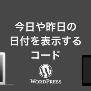 WordPressで『今日の日付』や『昨日の日付』を表示するコード。世界標準時間にあわせた時刻の修正コードなど。