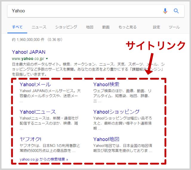 『Yahoo』で検索した結果