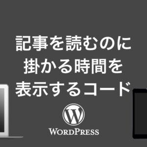 WordPressで『記事を読むのに掛かる時間』を表示してサイトの滞在時間を延ばす