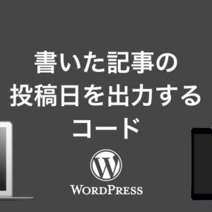 WordPressで記事の投稿日(公開日)を出力する方法いろいろ