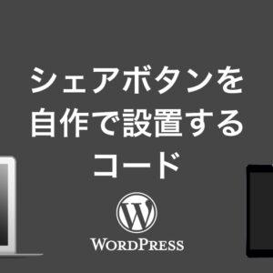WordPressでツイッターやフェイスブック等SNSのシェアボタンを設置する方法(プラグインなし)