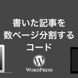 WordPressで書いた記事を数ページ分割する方法(ページネーション)