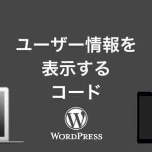 WordPressでユーザー情報を表示するためのコードまとめ