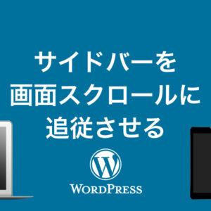 WordPressでサイドバーのウィジェットをスクロール追従させるプラグイン『Q2W3 Fixed Widget』の使い方