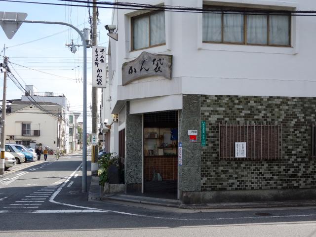 甘味処「かん袋」店舗外観(大阪府堺市堺区新在家町東1-2-1)