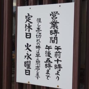 堺名物くるみ餅!大阪府堺市の有名な甘味処『かん袋』の氷くるみ餅を食べてきました!