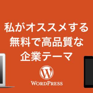 私が企業サイトを作る時に勧める高品質な無料WordPressテーマ『BizVektor(ビズベクトル)』!企業サイトを簡単に作るならこれ!