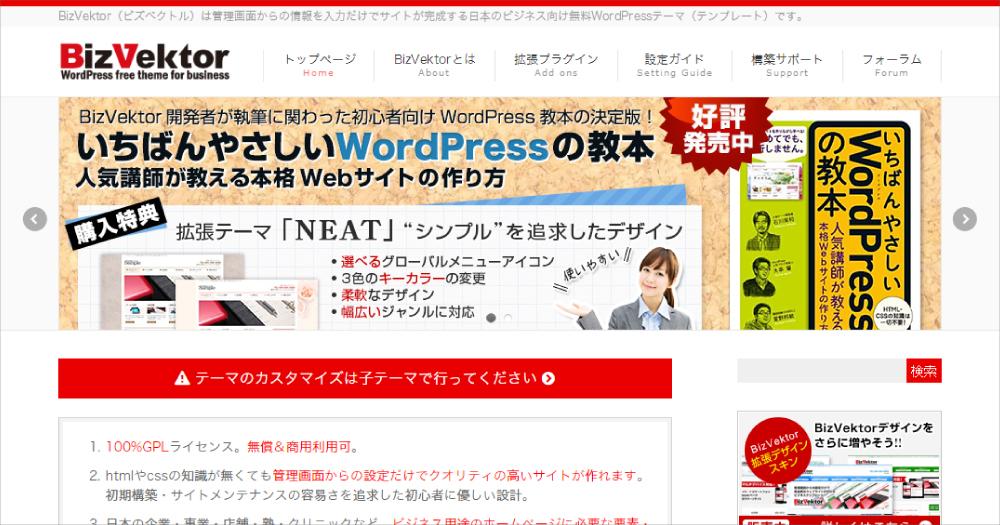 企業サイト向け無料WordPressテーマBizVektor(ビズベクトル)