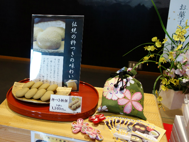 杵つき栃餅