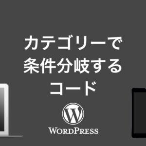 WordPressで記事が属するカテゴリーによって条件分岐するコード。特殊なジャンルを扱うカテゴリーを作った時とかに。
